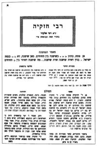 Un esempio di testo originale dello Zohar