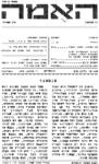 """Prima pagina del giornale """"Ha-Umah"""" (La Nazione)"""